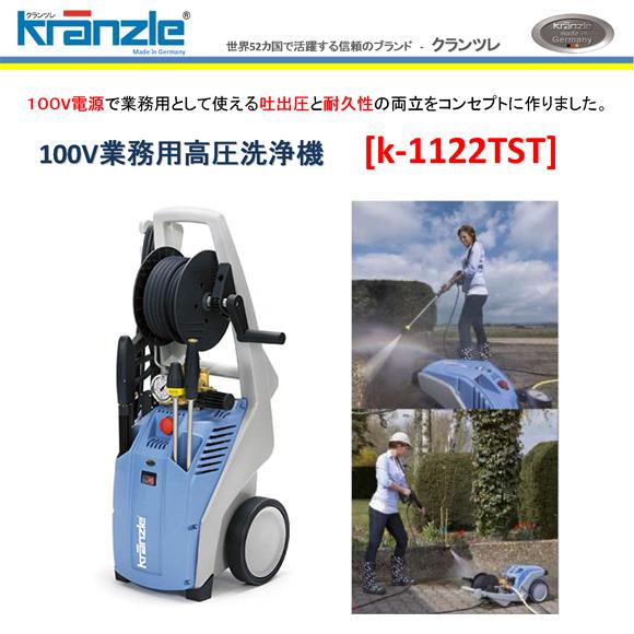 日本クランツレ K1122TST - 業務用冷水高圧洗浄機商品詳細01