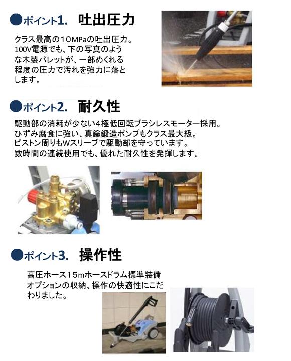 日本クランツレ K1122TST - 業務用冷水高圧洗浄機商品詳細02