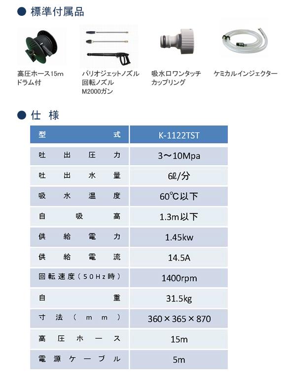 日本クランツレ K1122TST - 業務用冷水高圧洗浄機商品詳細03