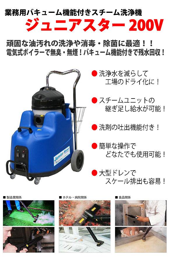 日本クランツレ ジュニアスター 200V - 業務用バキューム機能付きスチーム洗浄機【代引不可】 01