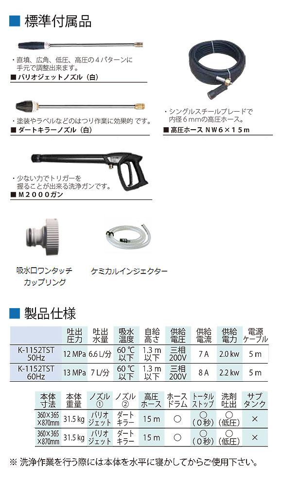 日本クランツレ K-1152TST - 業務用モーター式冷水高圧洗浄機 02
