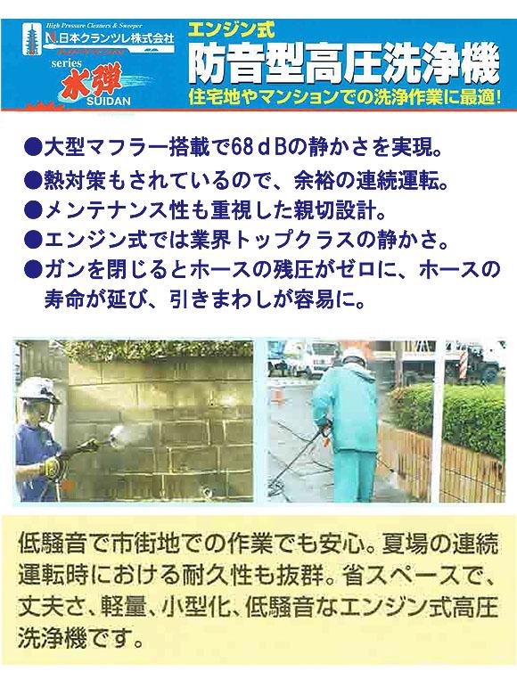日本クランツレ 水弾 NKZ-16GSE - 業務用簡易防音エンジン式冷水高圧洗浄機【代引不可】 01
