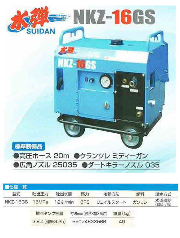 日本クランツレ 水弾 NKZ-16GSE - 業務用簡易防音エンジン式冷水高圧洗浄機【代引不可】 02