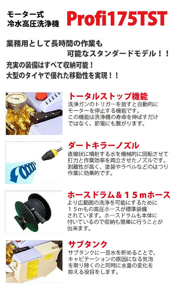 日本クランツレ Profi175TST - 業務用モーター式冷水高圧洗浄機【代引不可】 01