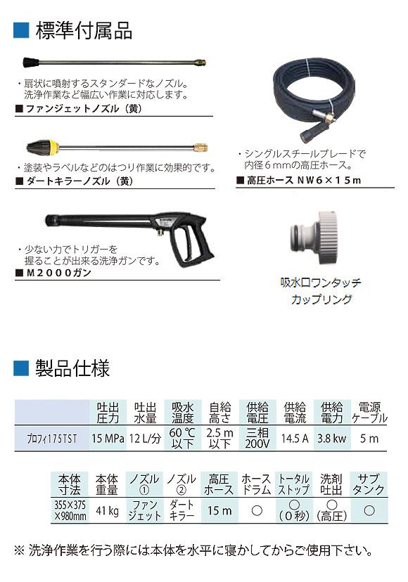 日本クランツレ Profi175TST - 業務用モーター式冷水高圧洗浄機【代引不可】 02