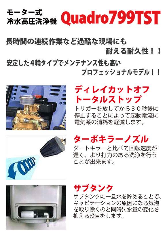日本クランツレ Quadro799TST - 業務用モーター式冷水高圧洗浄機【代引不可】 01