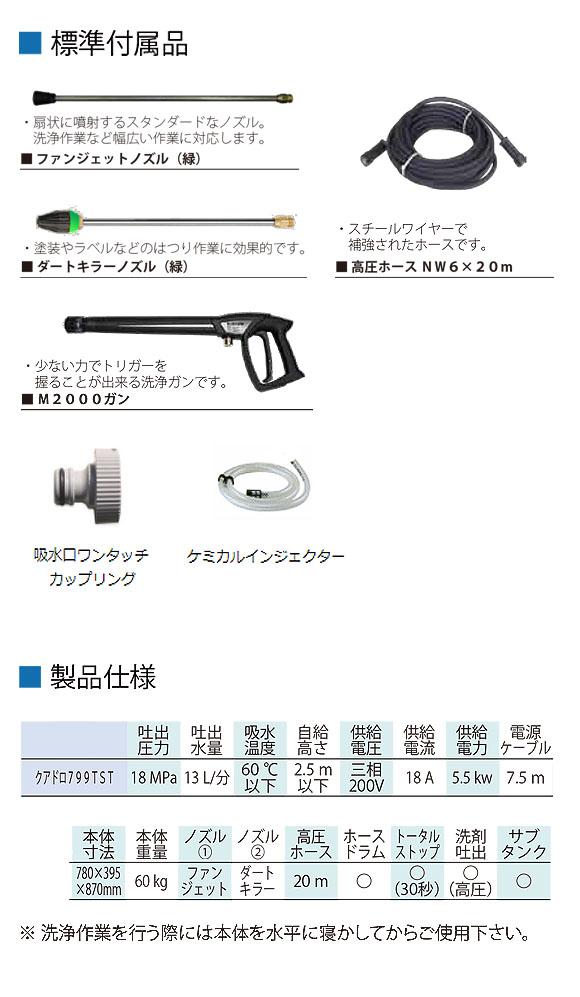 日本クランツレ Quadro799TST - 業務用モーター式冷水高圧洗浄機【代引不可】 02