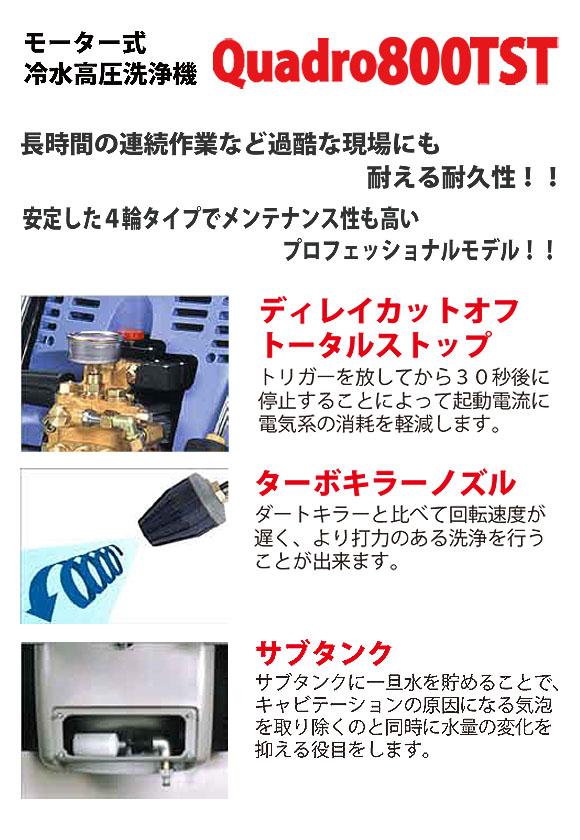 日本クランツレ Quadro800TST - 業務用モーター式冷水高圧洗浄機【代引不可】 01