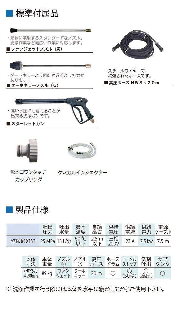 日本クランツレ Quadro800TST - 業務用モーター式冷水高圧洗浄機【代引不可】 02