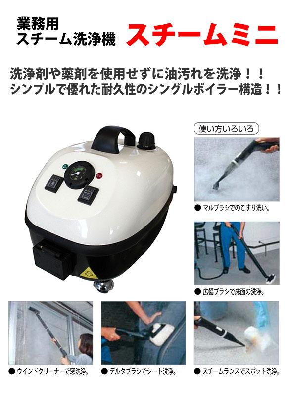 日本クランツレ スチームミニ - 業務用スチーム洗浄機【代引不可】 01