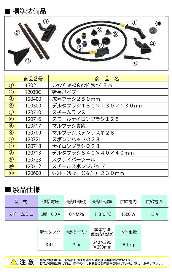 日本クランツレ スチームミニ - 業務用スチーム洗浄機【代引不可】 02