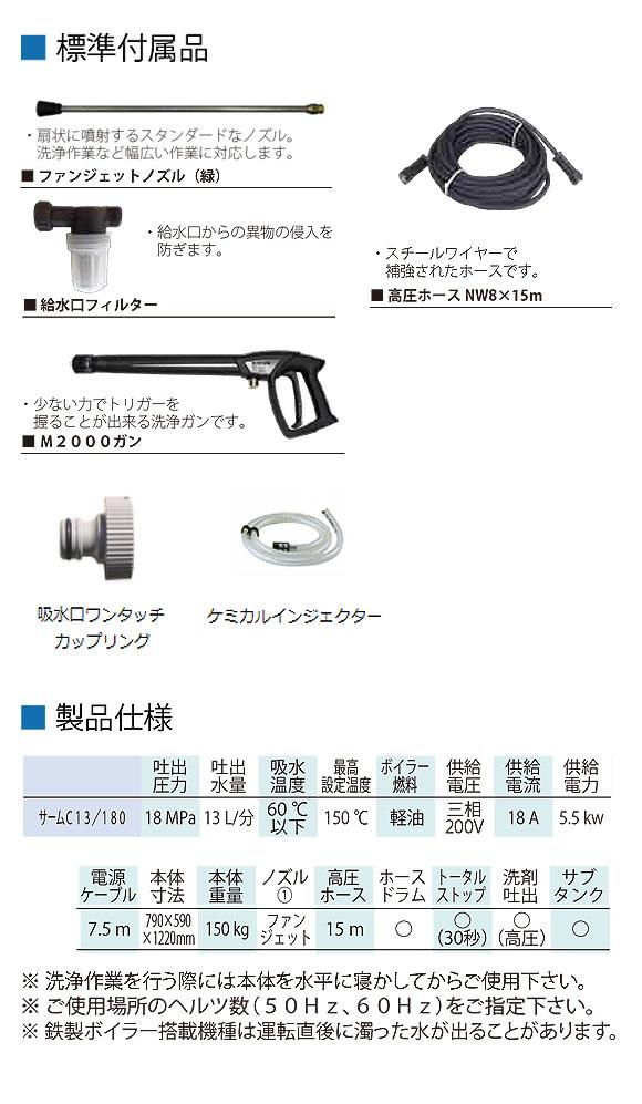 日本クランツレ thermC13/180 - 業務用モーター式温水高圧洗浄機【代引不可】 02