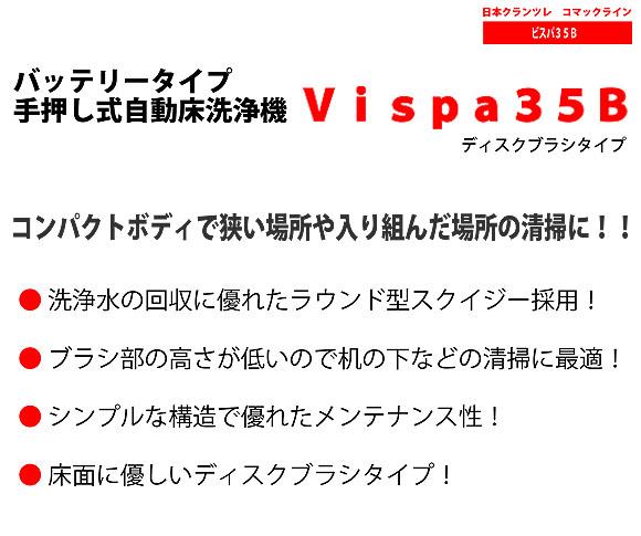 【【リース契約可能】日本クランツレ  Vispa35B ディスクブラシタイプ - 業務用 バッテリータイプ 手押し式自動床洗浄機【代引不可】01