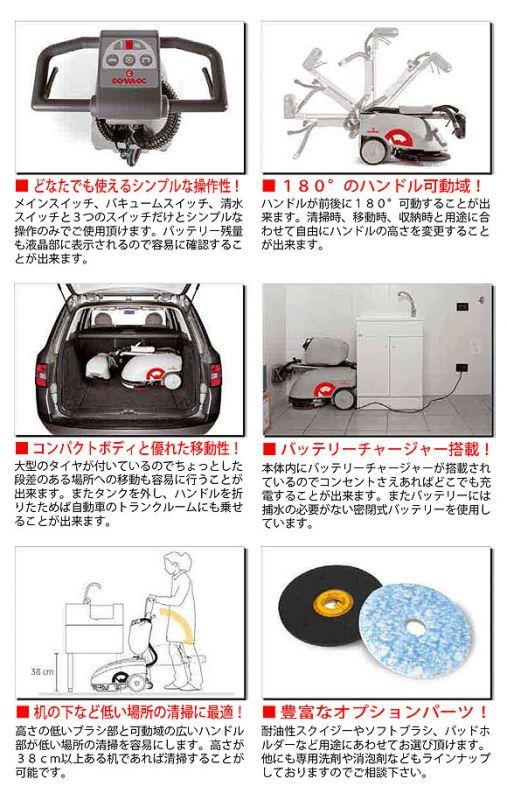 【【リース契約可能】日本クランツレ  Vispa35B ディスクブラシタイプ - 業務用 バッテリータイプ 手押し式自動床洗浄機【代引不可】02