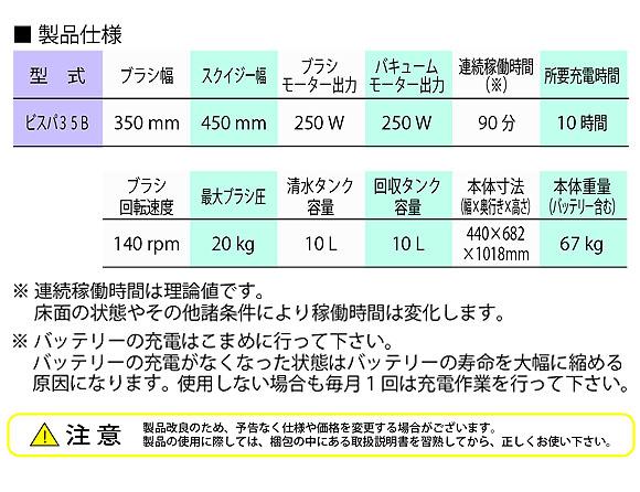 【【リース契約可能】日本クランツレ  Vispa35B ディスクブラシタイプ - 業務用 バッテリータイプ 手押し式自動床洗浄機【代引不可】03