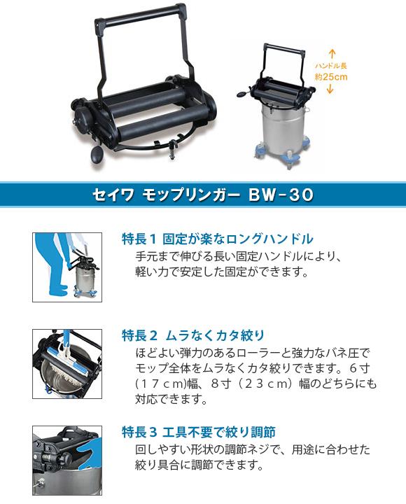 セイワ モップリンガーBW-30商品詳細01