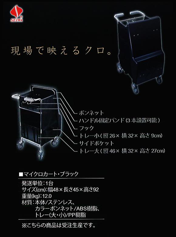 セイワ LUMINICA シリーズ マイクロカート・ブラック【代引不可】商品詳細01