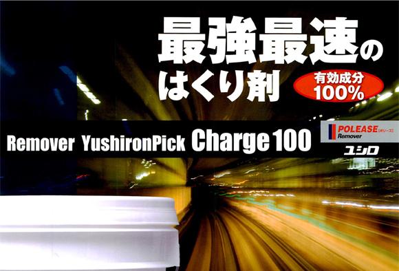 ユシロ ユシロンピック チャージ100[1L] - 有効成分100%・最強最速剥離剤商品詳細01