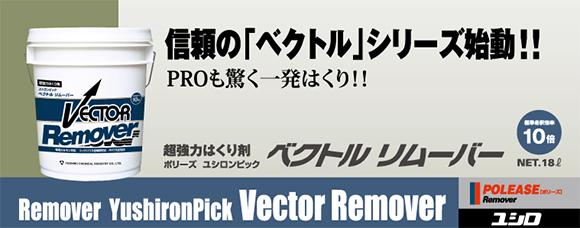 ユシロ ユシロンピック ベクトルリムーバー[18L] - 超強力剥離剤商品詳細01