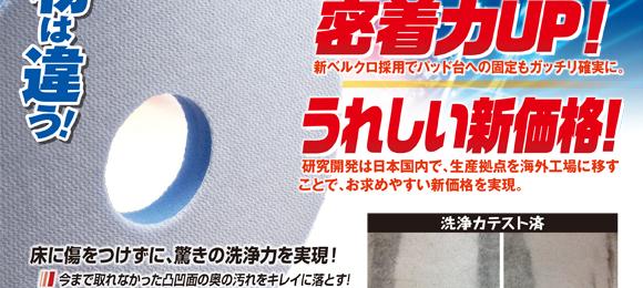 エンボスパッドNEO(ネオ)商品説明02