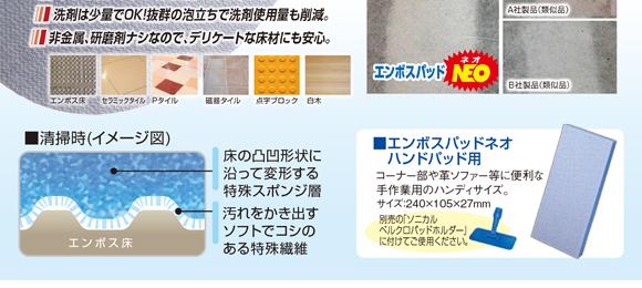 エンボスパッドNEO(ネオ)商品説明03