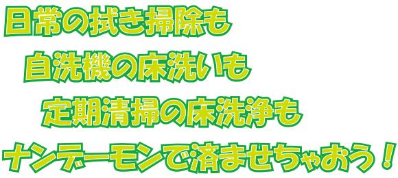 コスケム ナンデーモン[18L] - 環境配慮設計弱アルカリ性万能クリーナー商品詳細02