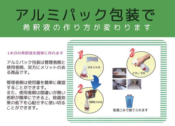 コスケム レモングリーンDD アルミパック商品詳細03