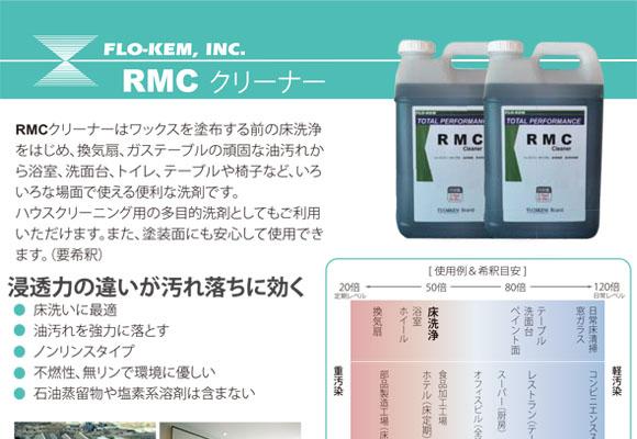 コスケム RMCクリーナー商品詳細04