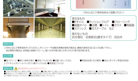 コスケム RMCクリーナー商品詳細05