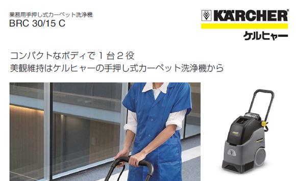 【リース契約可能】ケルヒャー BRC 30/15 C - 業務用手押し式カーペット洗浄機【代引不可】01