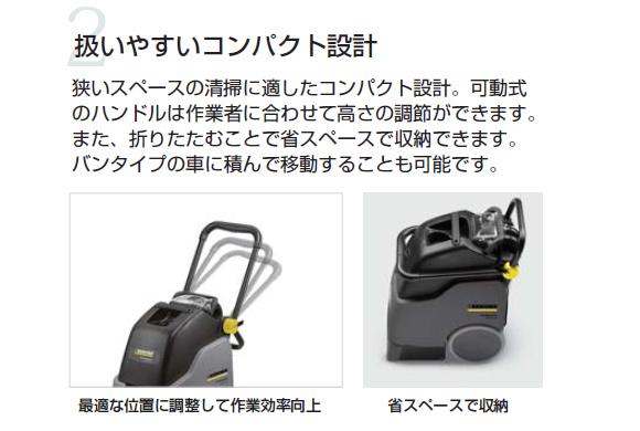 【リース契約可能】ケルヒャー BRC 30/15 C - 業務用手押し式カーペット洗浄機【代引不可】05