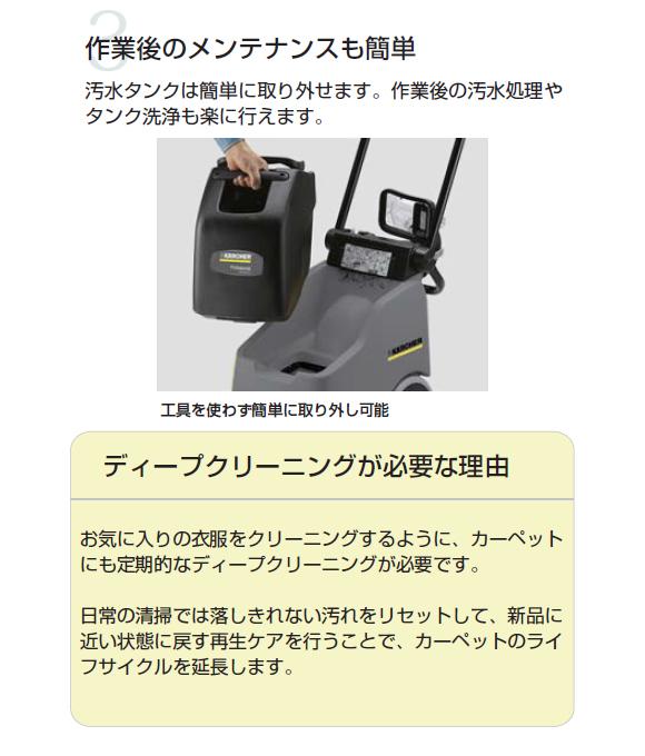 【リース契約可能】ケルヒャー BRC 30/15 C - 業務用手押し式カーペット洗浄機【代引不可】06