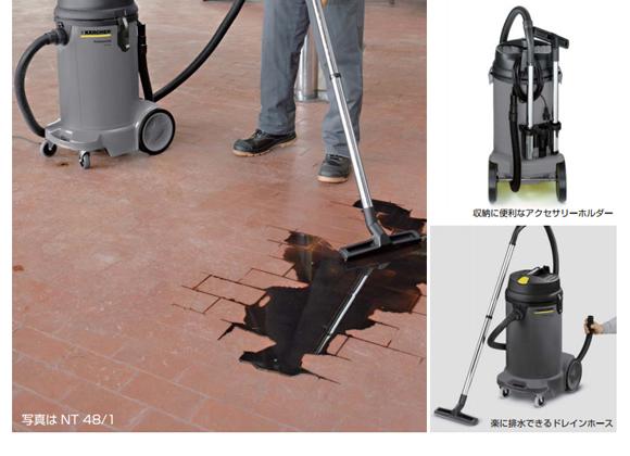ケルヒャー NT48/1 - 業務用小型乾湿両用クリーナー商品詳細02
