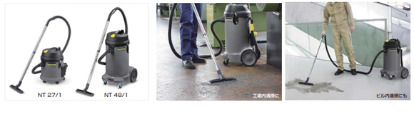 ケルヒャー NT48/1 - 業務用小型乾湿両用クリーナー商品詳細03