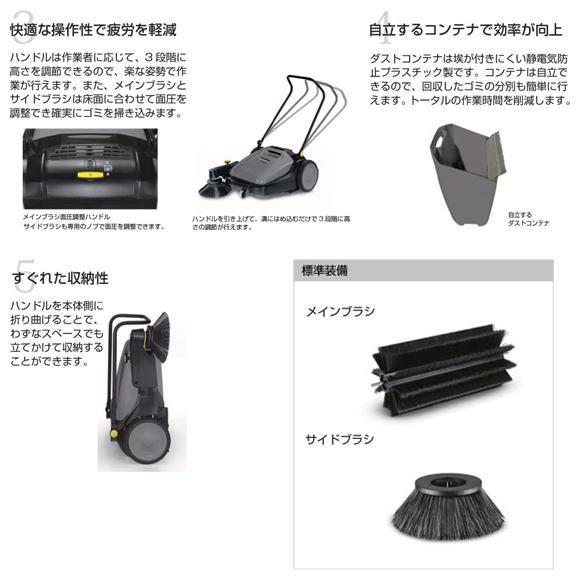 ケルヒャー KM70/20C - 業務用手押し式スイーパー商品詳細04
