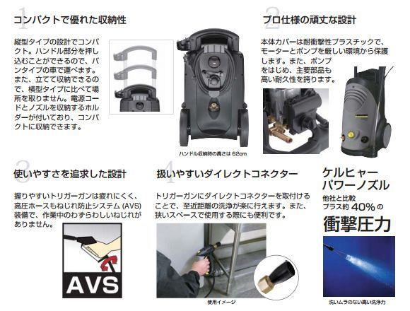 ■年末大掃除キャンペーン特別価格■ケルヒャー HD4/8C - 業務用冷水高圧洗浄機商品詳細04