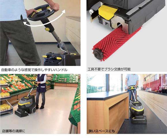 【リース契約可能】ケルヒャー BR 35/12 C Bp - 業務用小型床洗浄機商品詳細02