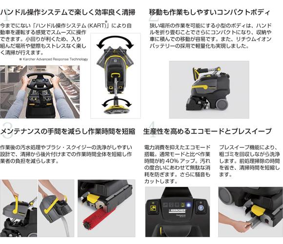 【リース契約可能】ケルヒャー BR 35/12 C Bp - 業務用小型床洗浄機商品詳細04