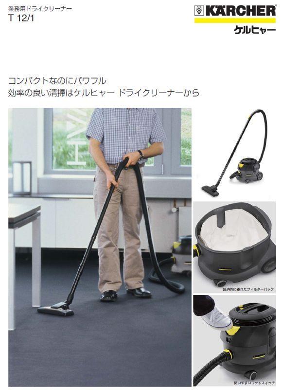 ケルヒャーT12/1商品詳細01