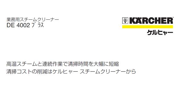 ケルヒャーDE 4002 プラス商品詳細01
