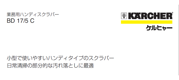 ケルヒャーBD 17/5 C商品詳細01