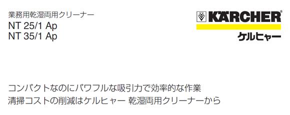 ケルヒャーNT25/1Ap商品詳細01