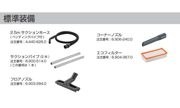 ケルヒャーNT25/1Ap商品詳細06