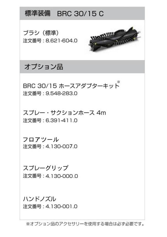 【リース契約可能】ケルヒャー BRC 30/15 C - 業務用手押し式カーペット洗浄機【代引不可】07
