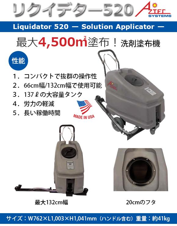 リクイデター520 - 洗剤塗布機商品詳細01