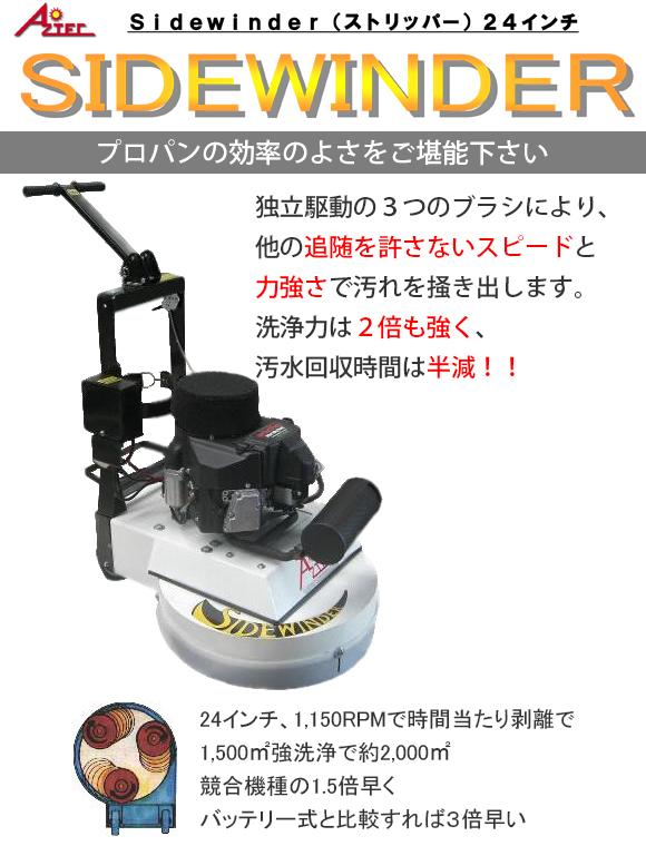 【リース契約可能】サイドワインダー - 24インチプロパン洗浄機ストリッパー商品詳細01
