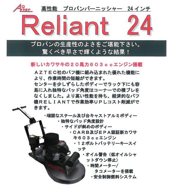 レリアント - 24インチ高性能プロパンバーニッシャー商品詳細01