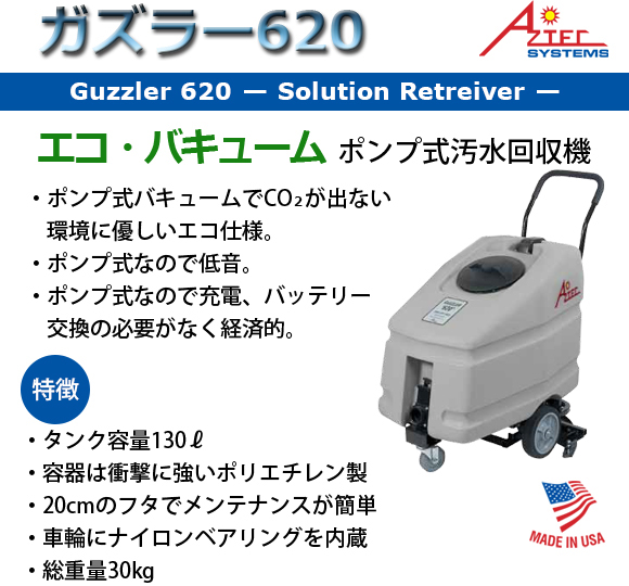 ガズラー620 - ポンプ式汚水回収機商品詳細01