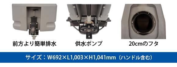 ガズラー620 - ポンプ式汚水回収機商品詳細02