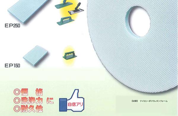 E-パッド EP150[95x150mm]商品詳細02